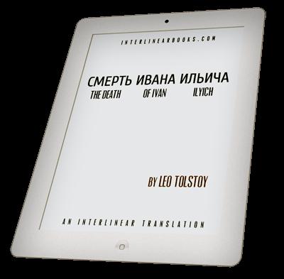Interlinear Translation of The Death of Ivan Ilyich by Interlinear Books