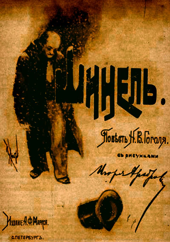 Old Cover of Gogol's Overcoat