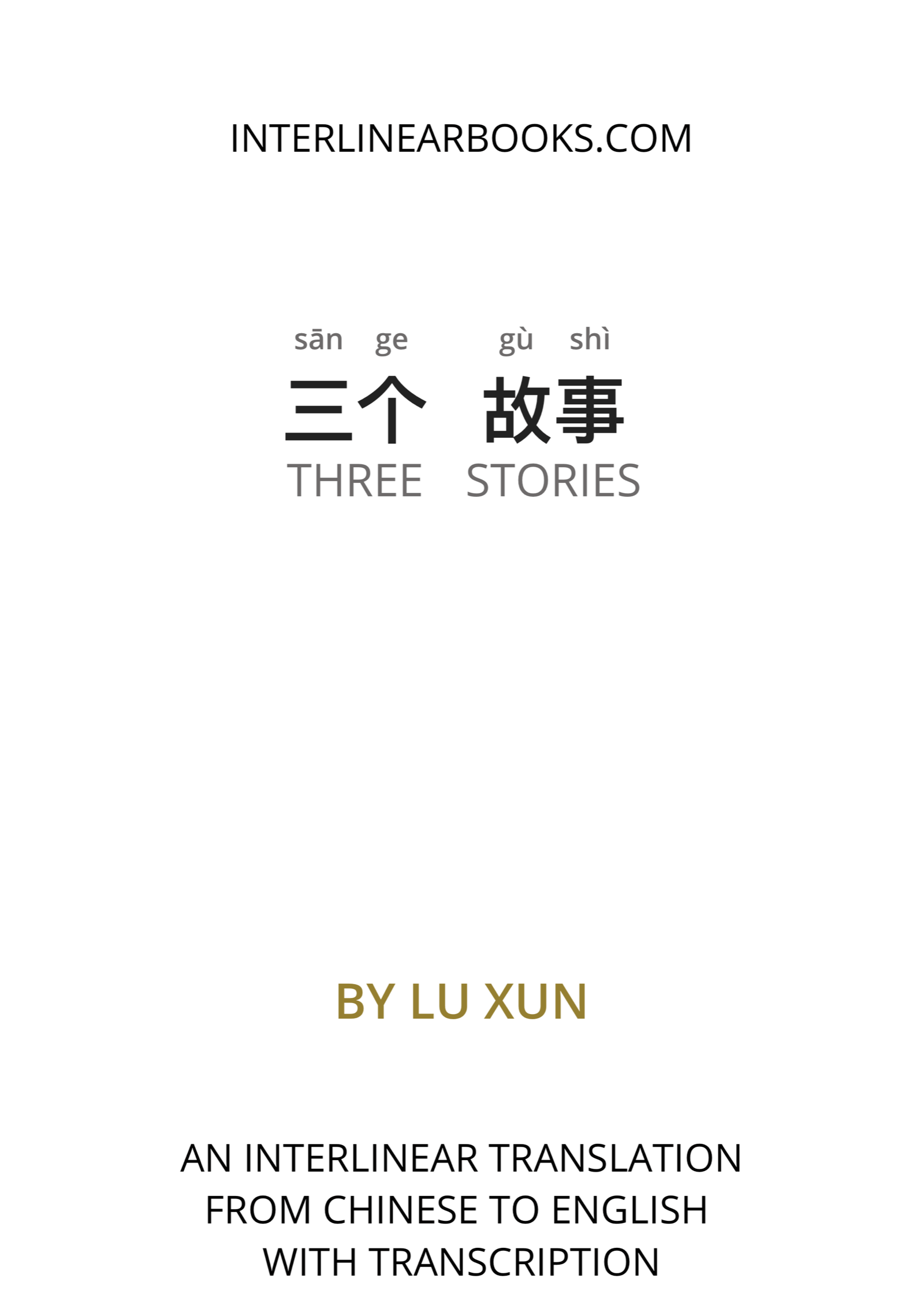 Chinese book: 三个故事ٍ / Three Stories