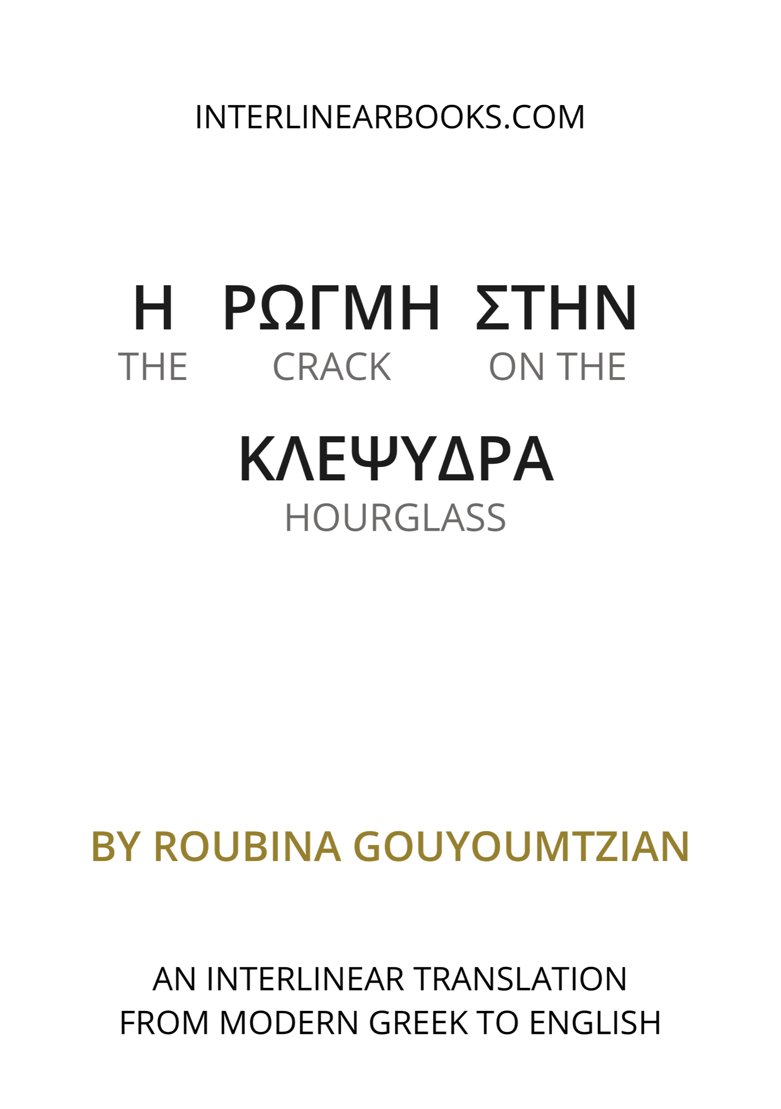 Greek book: Η ρωγμή στην κλεψύδρα / The Crack on the Hourglass