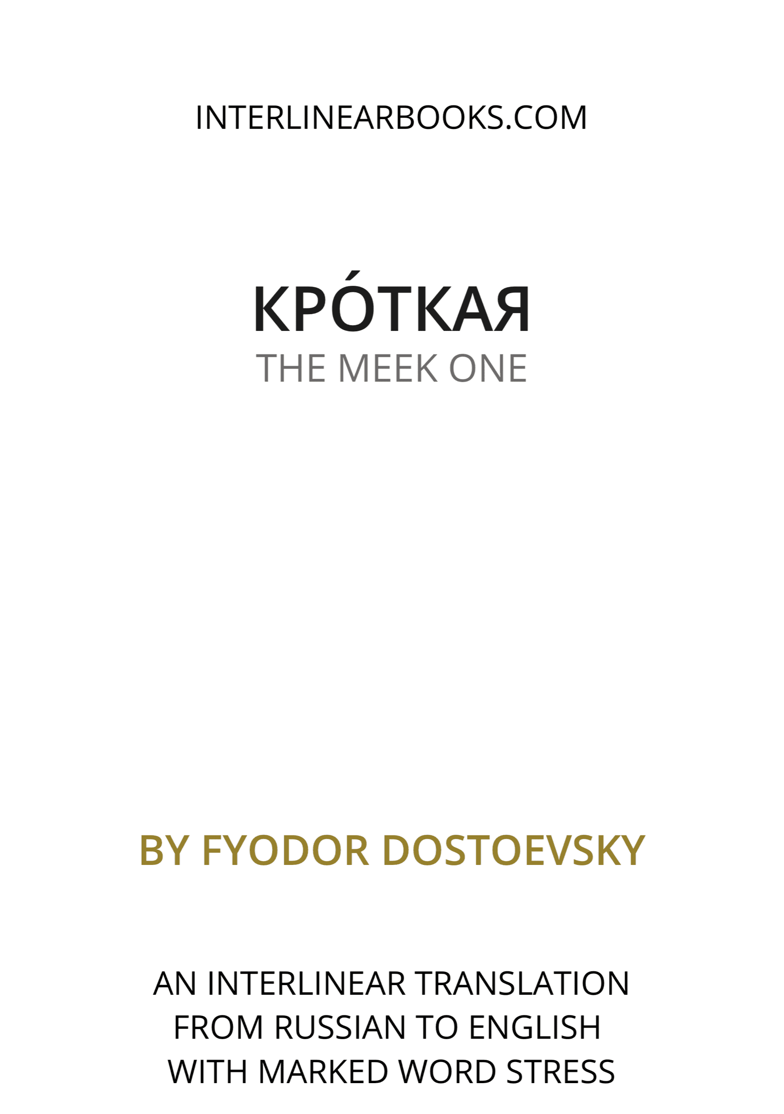 Russian book: Кроткая / The Meek One