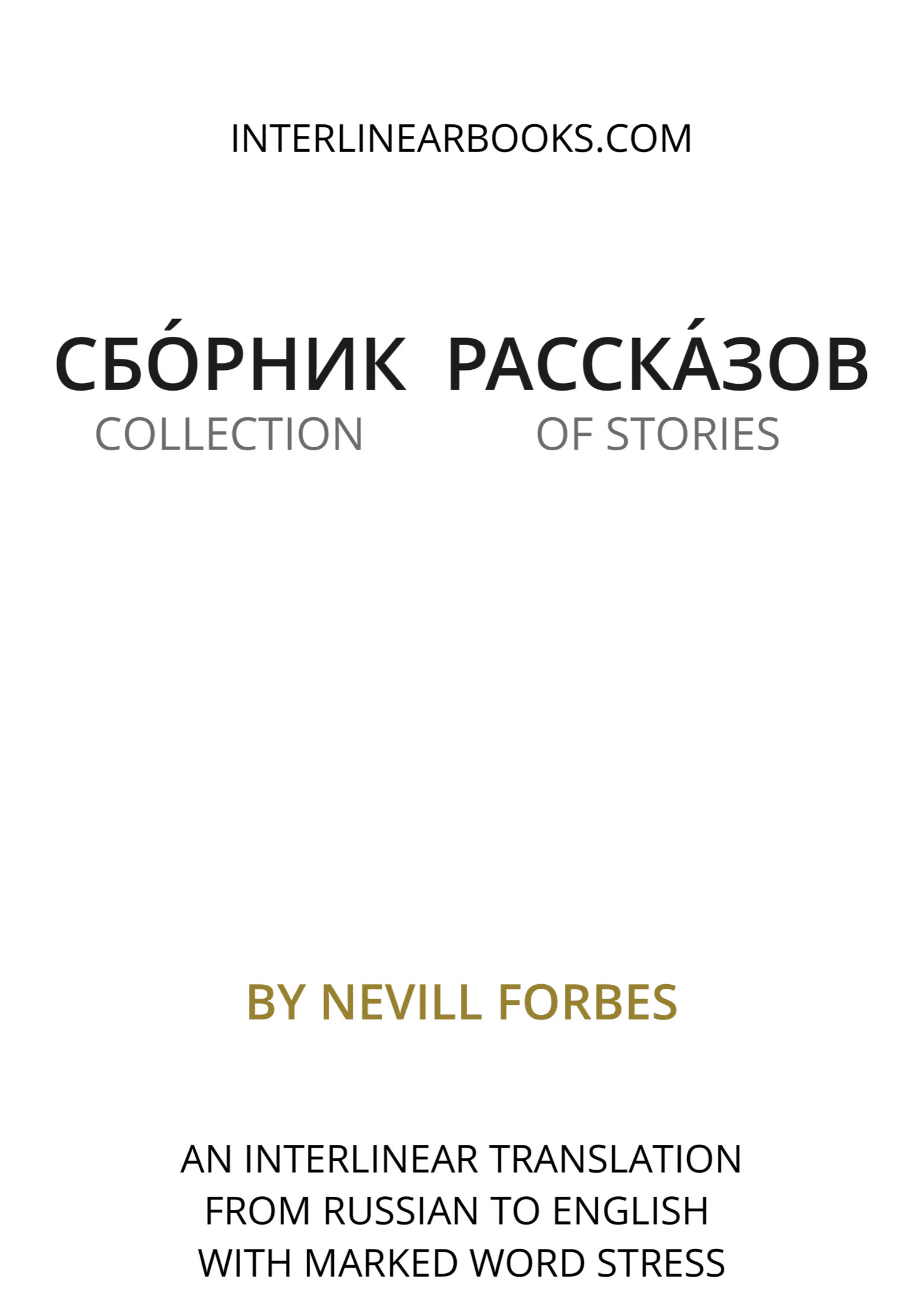 Russian book: Сборник рассказов / Collection of Stories