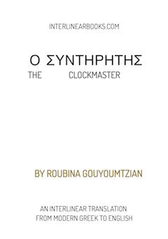 The Clockmaster by Roubina Gouyoumtzian - Interlinear Books