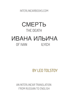 Russian book: Смерть Ивана Ильича / The Death of Ivan Ilyich