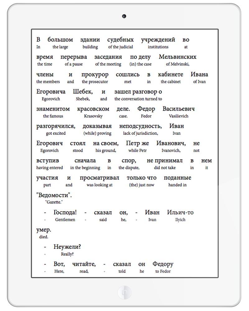Russian Interlinear Bilingual Book for Language Learners