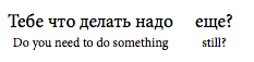 not exactly literal Interlinear translation from Russian - do you need to do something still?